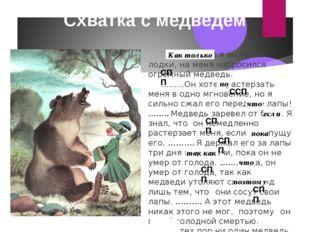 Схватка с медведем Как только я вылез из лодки, на меня набросился огромный м