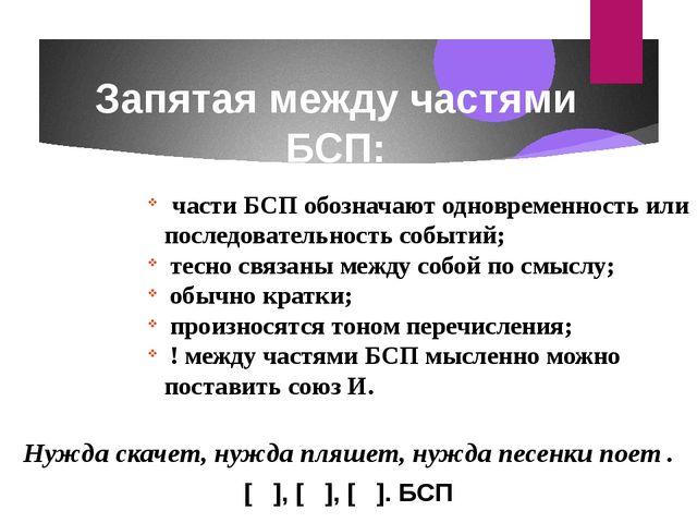 Запятая между частями БСП: части БСП обозначают одновременность или последова...