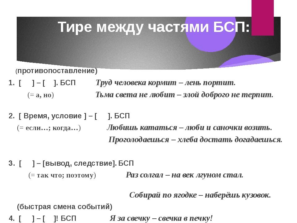 Тире между частями БСП: (противопоставление) 1. [ ] – [ ]. БСП Труд человека...