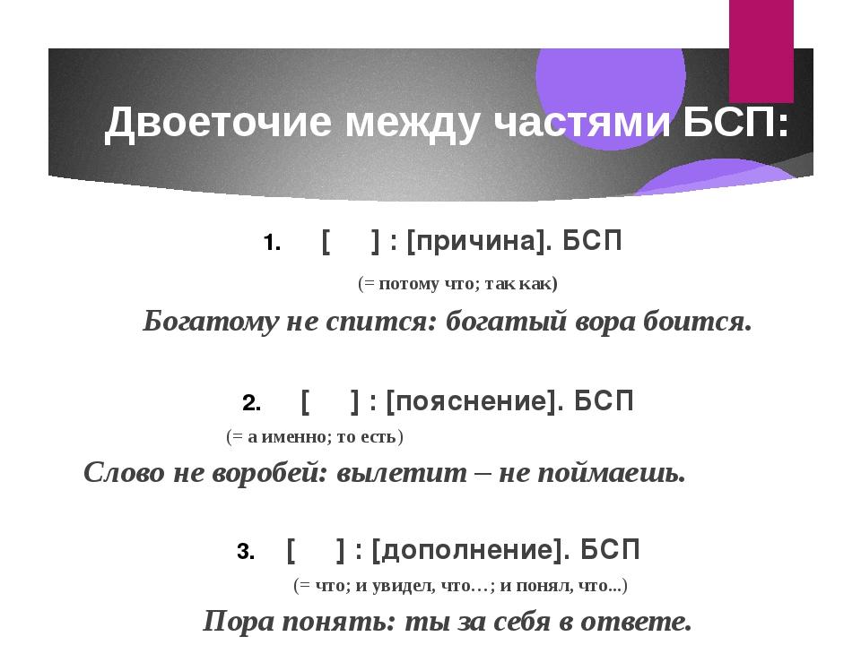Двоеточие между частями БСП: [ ] : [причина]. БСП (= потому что; так как) Бог...