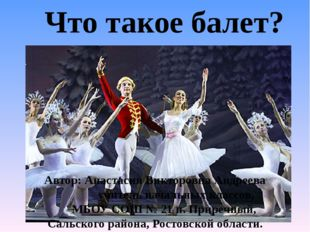 Что такое балет? Автор: Анастасия Викторовна Андреева учитель начальных класс