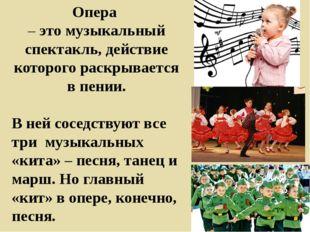 Опера – это музыкальный спектакль, действие которого раскрывается в пении. В