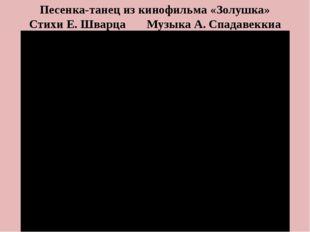 Песенка-танец из кинофильма «Золушка» Стихи Е. Шварца Музыка А. Спадавеккиа