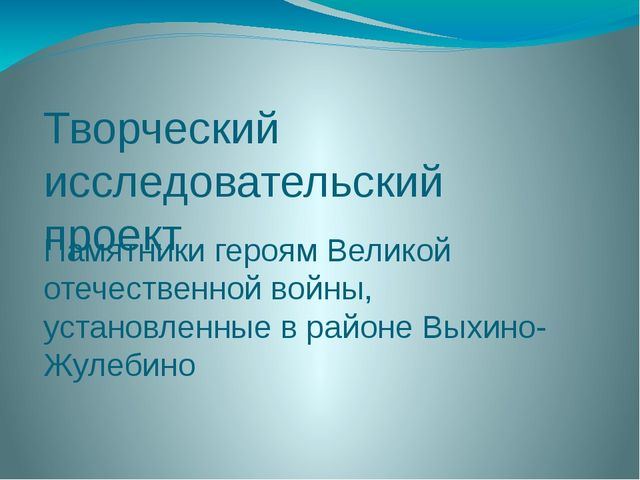 Творческий исследовательский проект Памятники героям Великой отечественной во...
