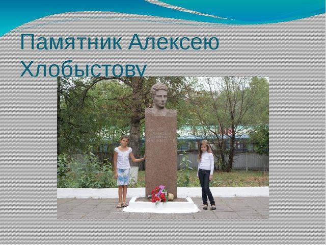 Памятник Алексею Хлобыстову
