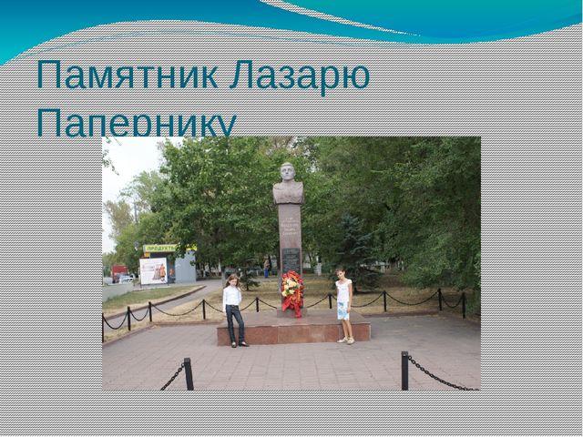 Памятник Лазарю Папернику