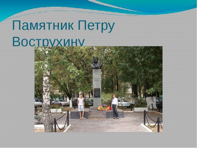 Памятник Петру Вострухину