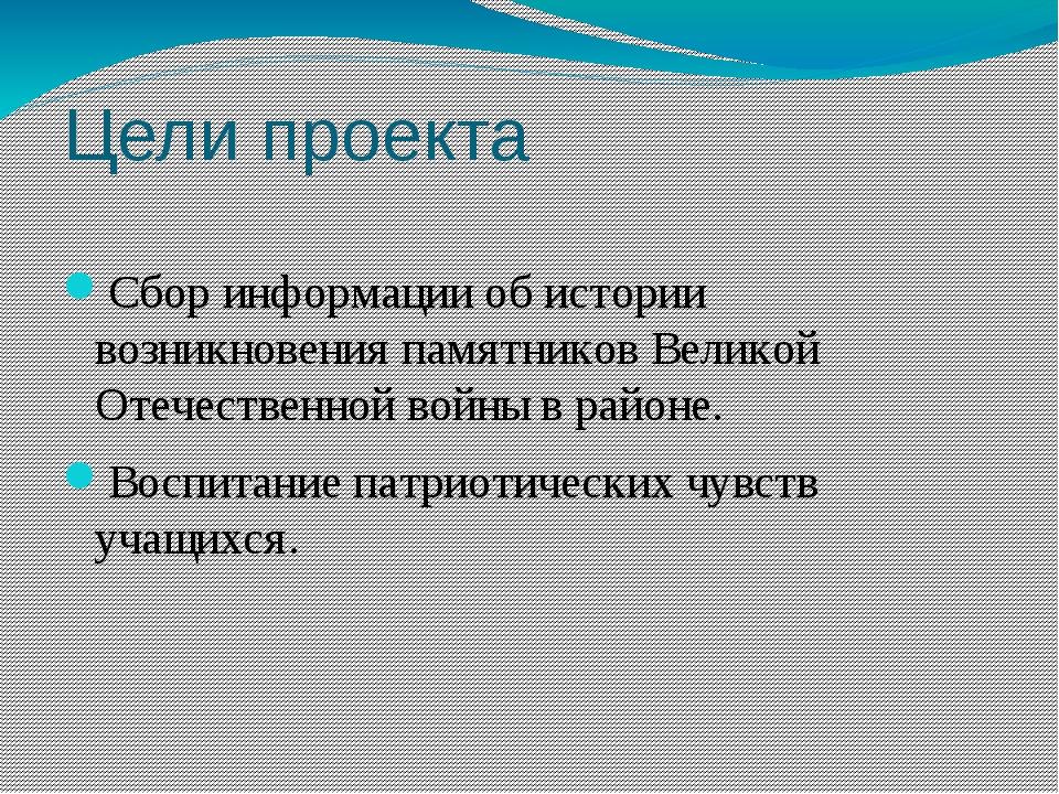 Цели проекта Сбор информации об истории возникновения памятников Великой Отеч...