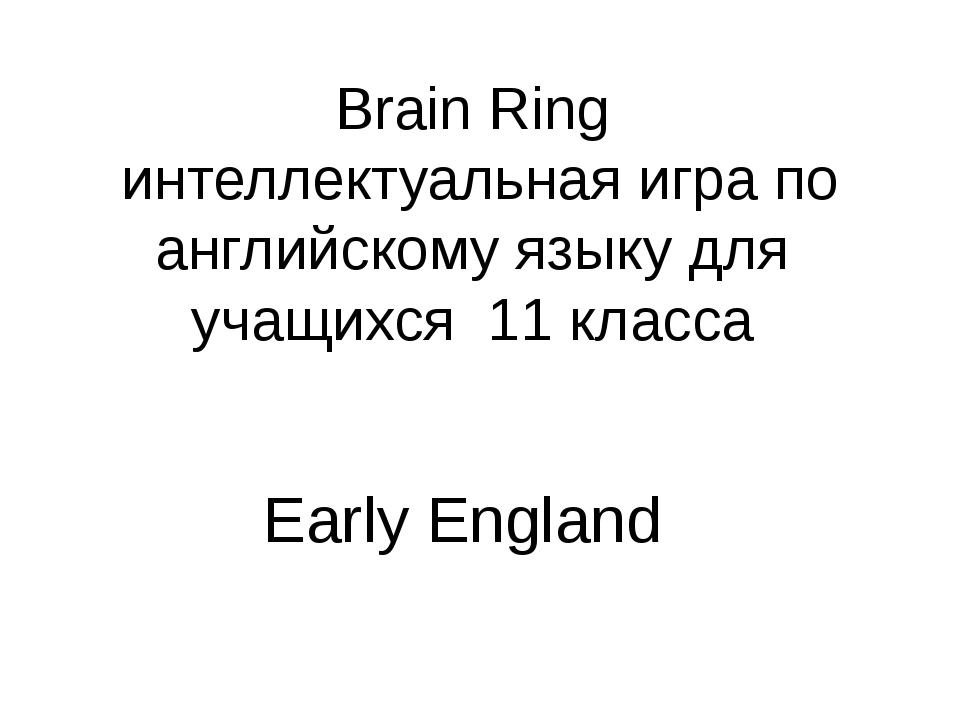 Brain Ring интеллектуальная игра по английскому языку для учащихся 11 класса...