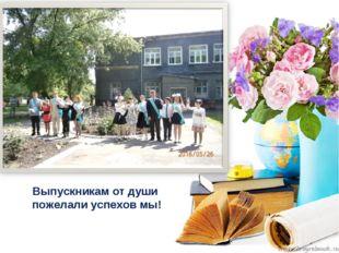Выпускникам от души пожелали успехов во всем Выпускникам от души пожелали усп