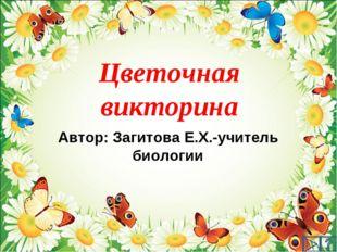 Цветочная викторина Автор: Загитова Е.Х.-учитель биологии