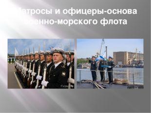 Матросы и офицеры-основа военно-морского флота