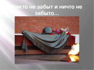 Никто не забыт и ничто не забыто…
