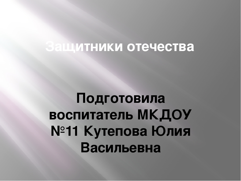 Защитники отечества Подготовила воспитатель МКДОУ №11 Кутепова Юлия Васильевна