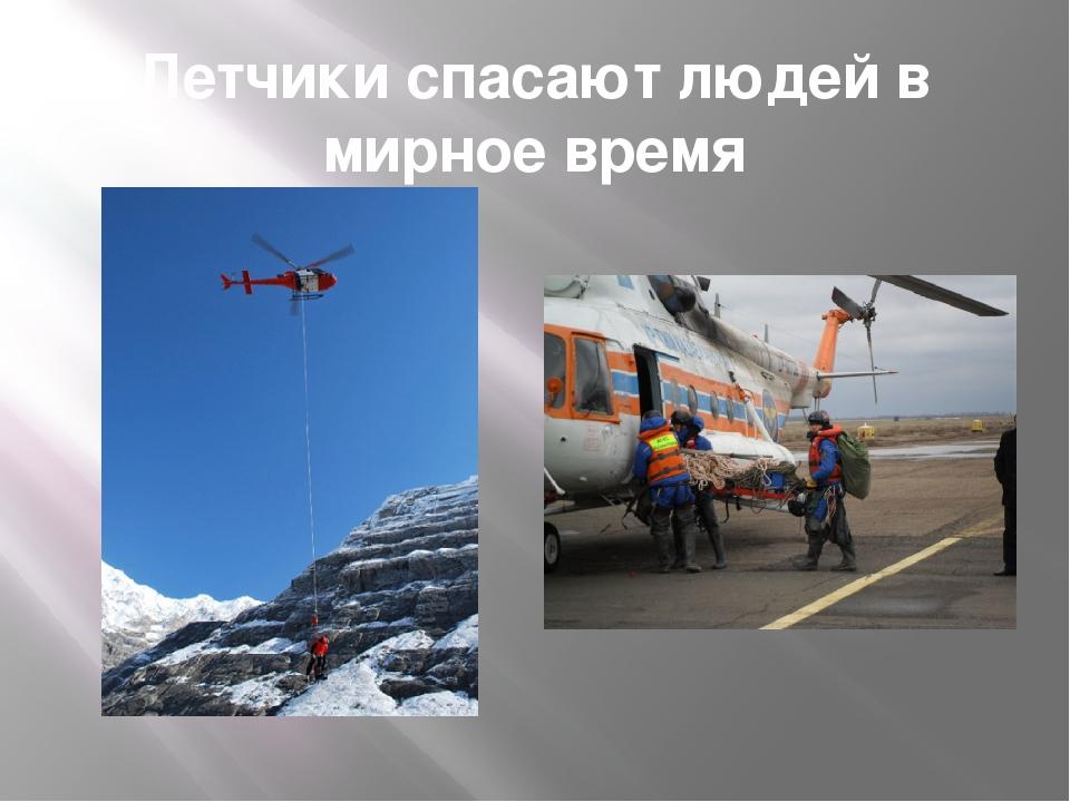 Летчики спасают людей в мирное время