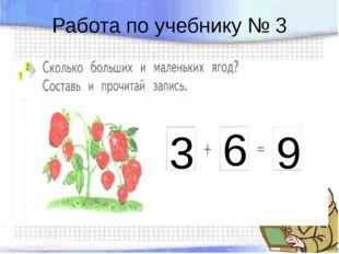Работа по учебнику № 3 3 6 9