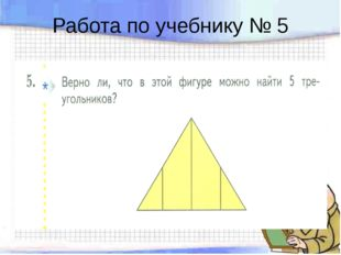 Работа по учебнику № 5