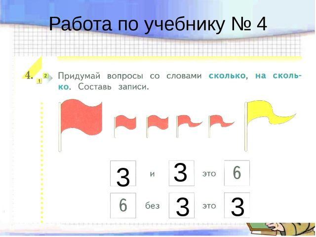 Работа по учебнику № 4 3 3 3 3