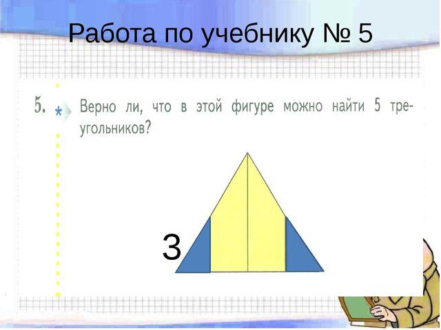 Работа по учебнику № 5 3