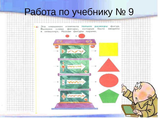Работа по учебнику № 9