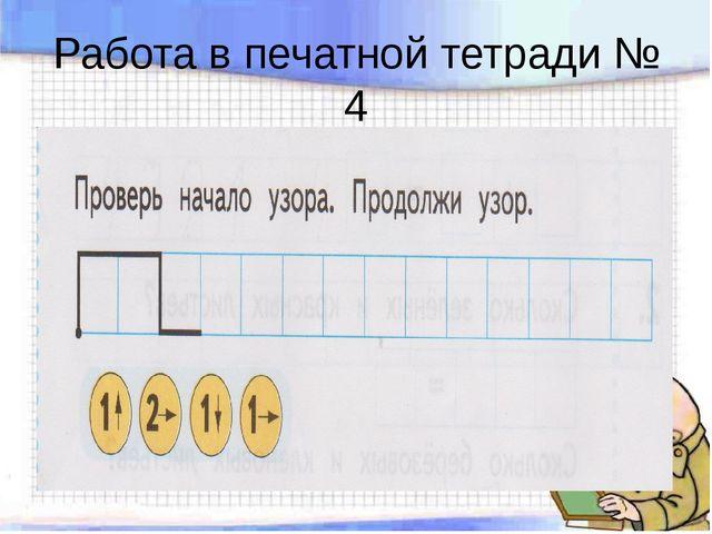 Работа в печатной тетради № 4