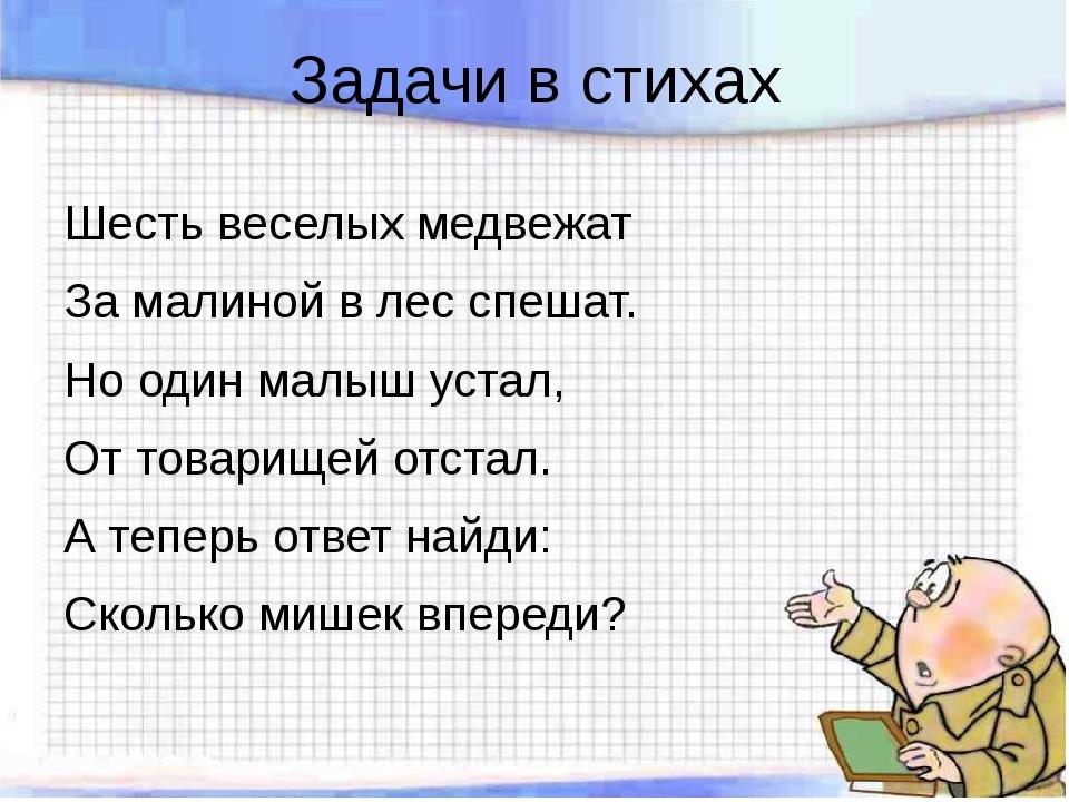 Задачи в стихах Шесть веселых медвежат За малиной в лес спешат. Но один малыш...
