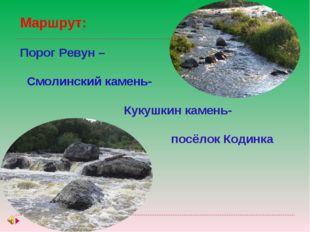 Маршрут: Порог Ревун – Смолинский камень- Кукушкин камень- посёлок Кодинка