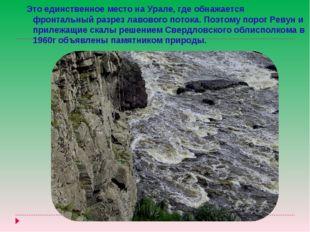 Это единственное место на Урале, где обнажается фронтальный разрез лавового