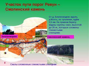Участок пути порог Ревун – Смолинский камень Смолинский камень От д. Бекленищ