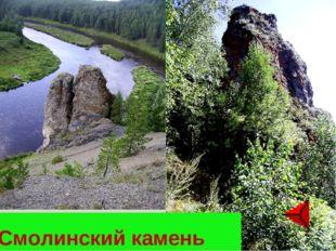 Смолинский камень