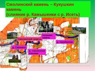 Смолинский камень д. Смолино д. Смолинские Ключики д. Щербаково Смолинский ка