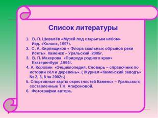 Список литературы В. П. Шевалёв «Музей под открытым небом» Изд. «Колан», 199