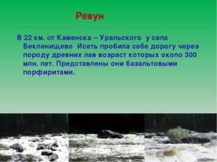 Ревун В 22 км. от Каменска – Уральского у села Бекленищево Исеть пробила себ