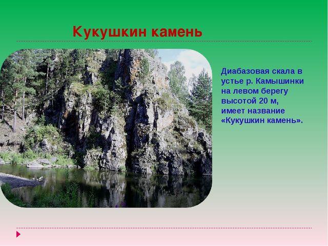 Кукушкин камень Диабазовая скала в устье р. Камышинки на левом берегу высото...