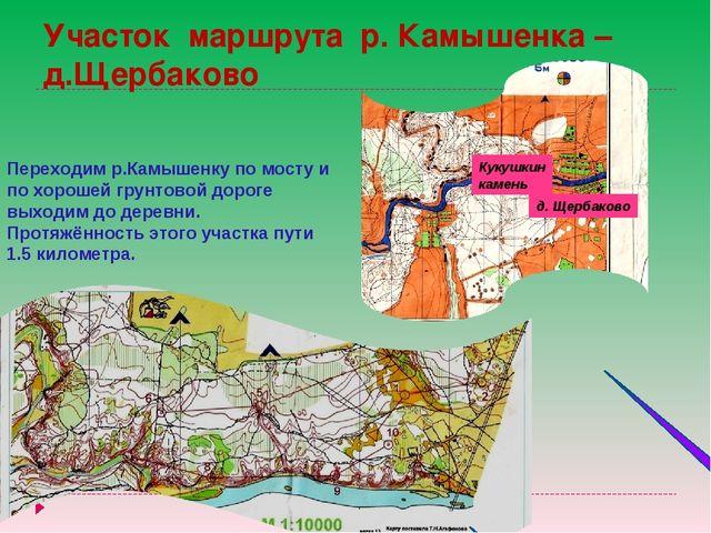 Участок маршрута р. Камышенка –д.Щербаково Кукушкин камень д. Щербаково Перех...