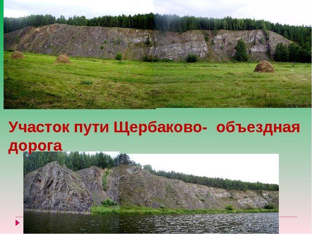 Участок пути Щербаково- объездная дорога