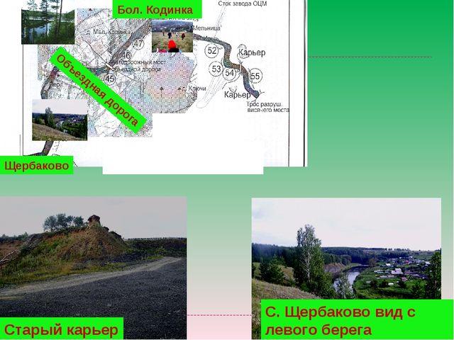 С. Щербаково вид с левого берега Щербаково Старый карьер Объездная дорога Бол...