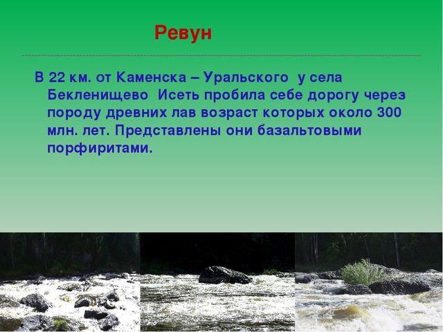 Ревун В 22 км. от Каменска – Уральского у села Бекленищево Исеть пробила себ...