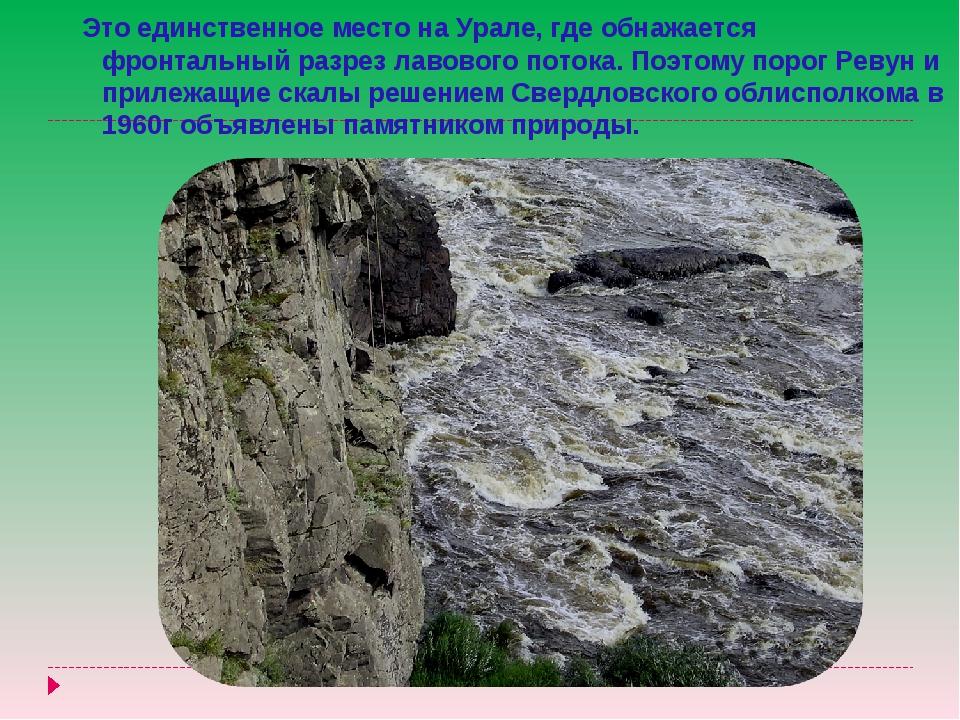 Это единственное место на Урале, где обнажается фронтальный разрез лавового...