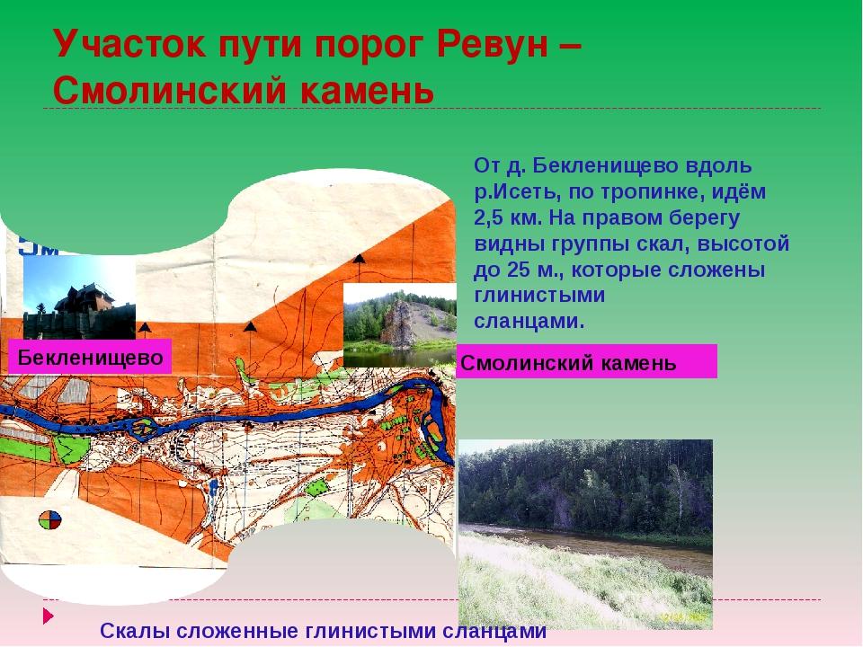 Участок пути порог Ревун – Смолинский камень Смолинский камень От д. Бекленищ...