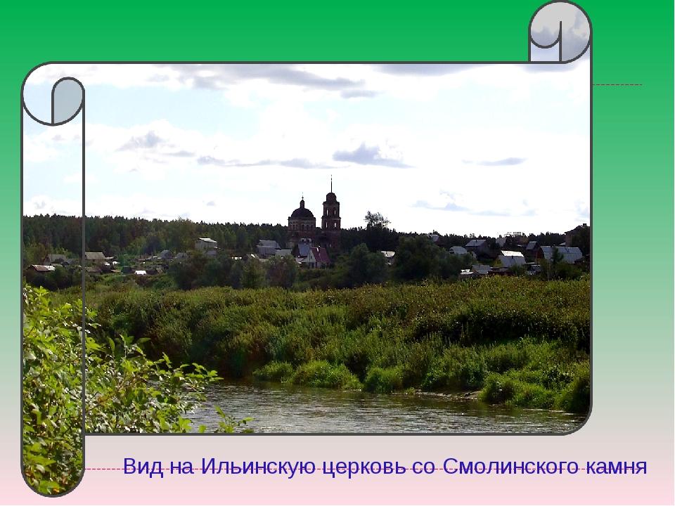 Вид на Ильинскую церковь со Смолинского камня