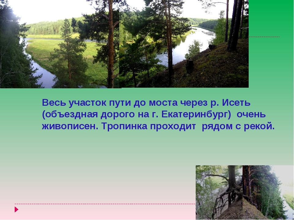 Весь участок пути до моста через р. Исеть (объездная дорого на г. Екатеринбур...