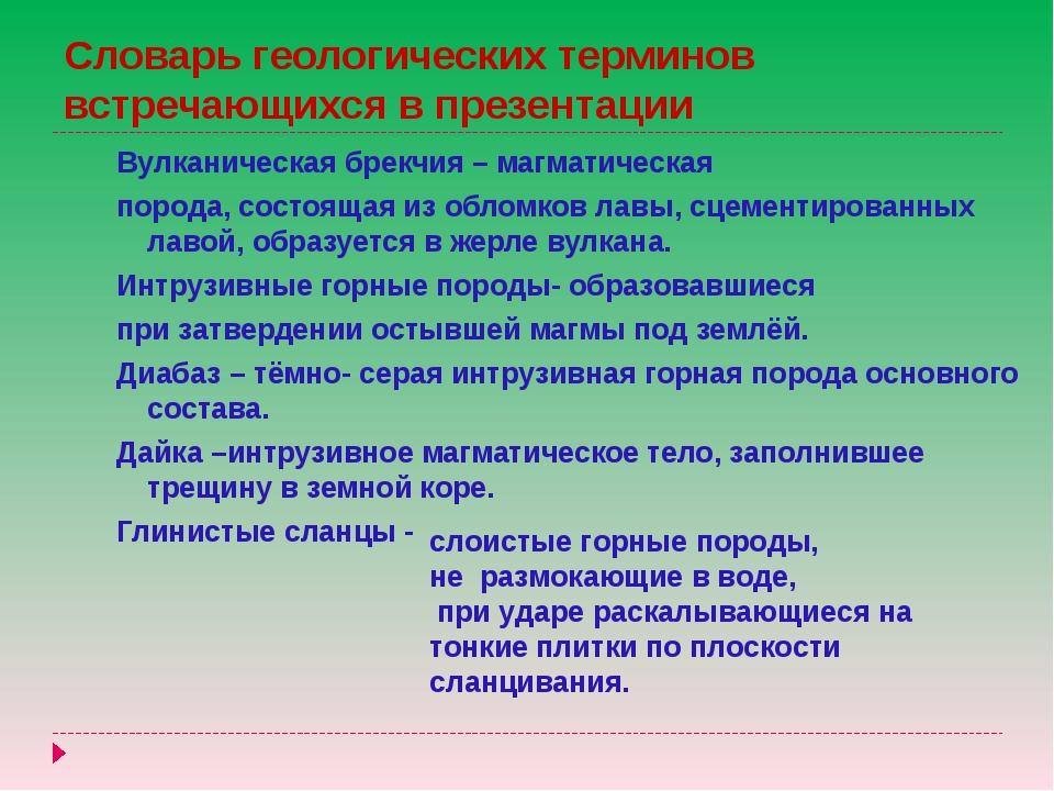 Словарь геологических терминов встречающихся в презентации Вулканическая брек...