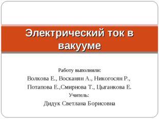 Работу выполнили: Волкова Е., Восканян А., Никогосян Р., Потапова Е.,Смирнова