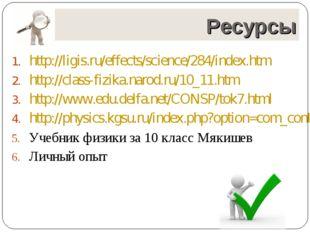 Ресурсы http://ligis.ru/effects/science/284/index.htm http://class-fizika.nar