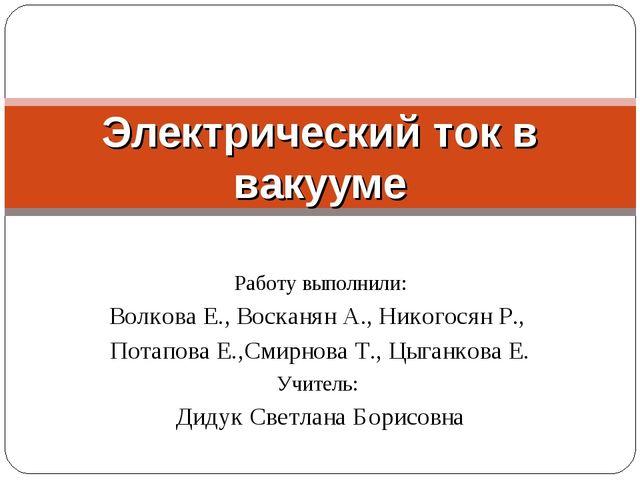 Работу выполнили: Волкова Е., Восканян А., Никогосян Р., Потапова Е.,Смирнова...