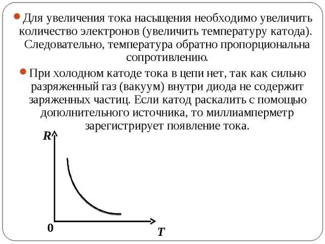 Для увеличения тока насыщения необходимо увеличить количество электронов (уве...