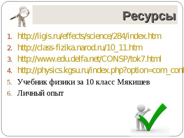 Ресурсы http://ligis.ru/effects/science/284/index.htm http://class-fizika.nar...
