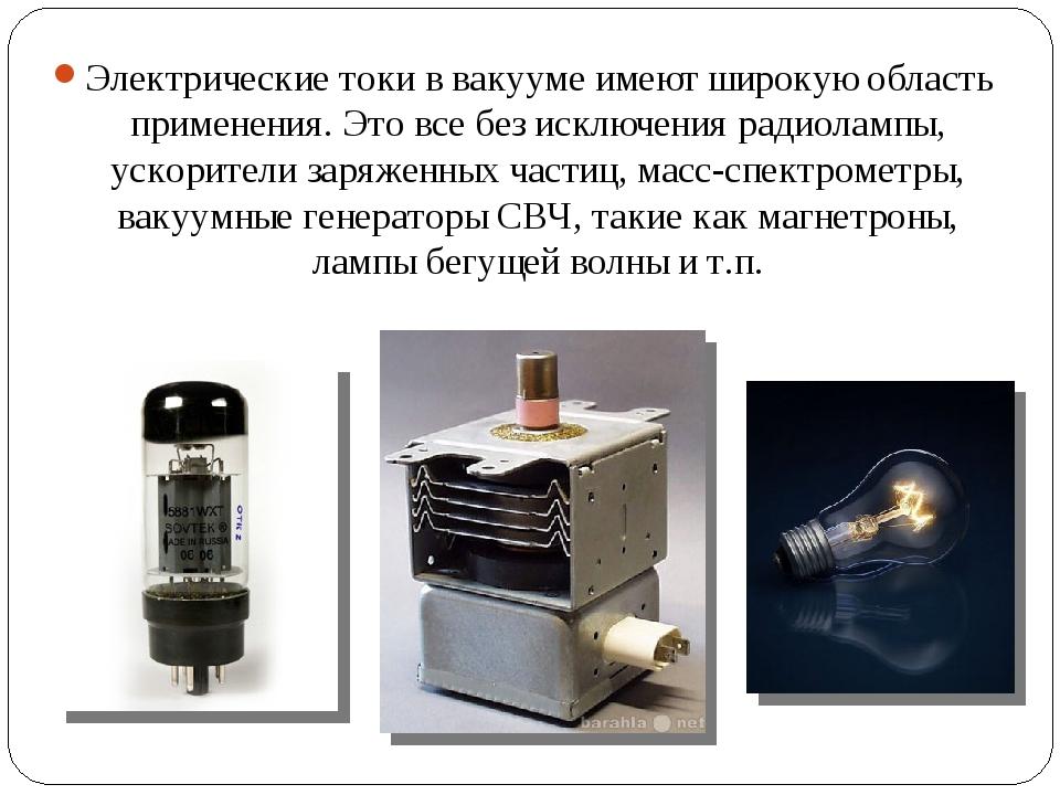 Электрические токи в вакууме имеют широкую область применения. Это все без ис...