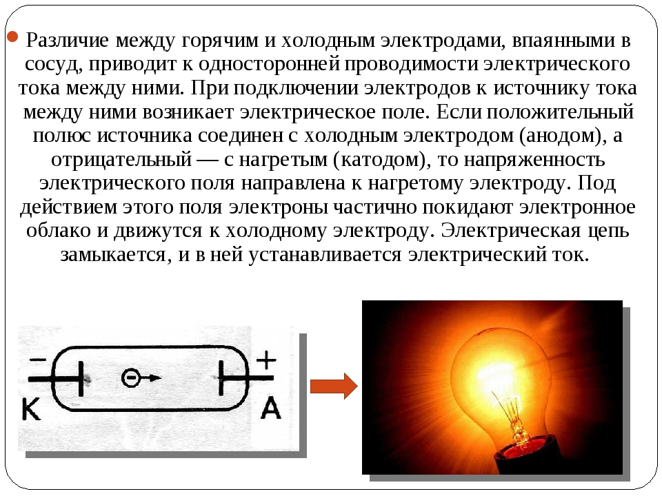 Различие между горячим и холодным электродами, впаянными в сосуд, приводит к...